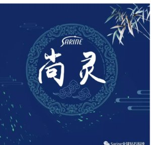 Sarine's new name in China, Shang-Ling